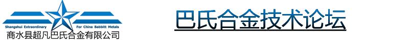 巴氏合金技术论坛